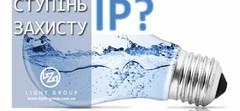 Ступінь захисту IP?