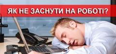 Як не заснути на роботі?